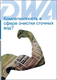 Technical book wastewater technology (Russian)
