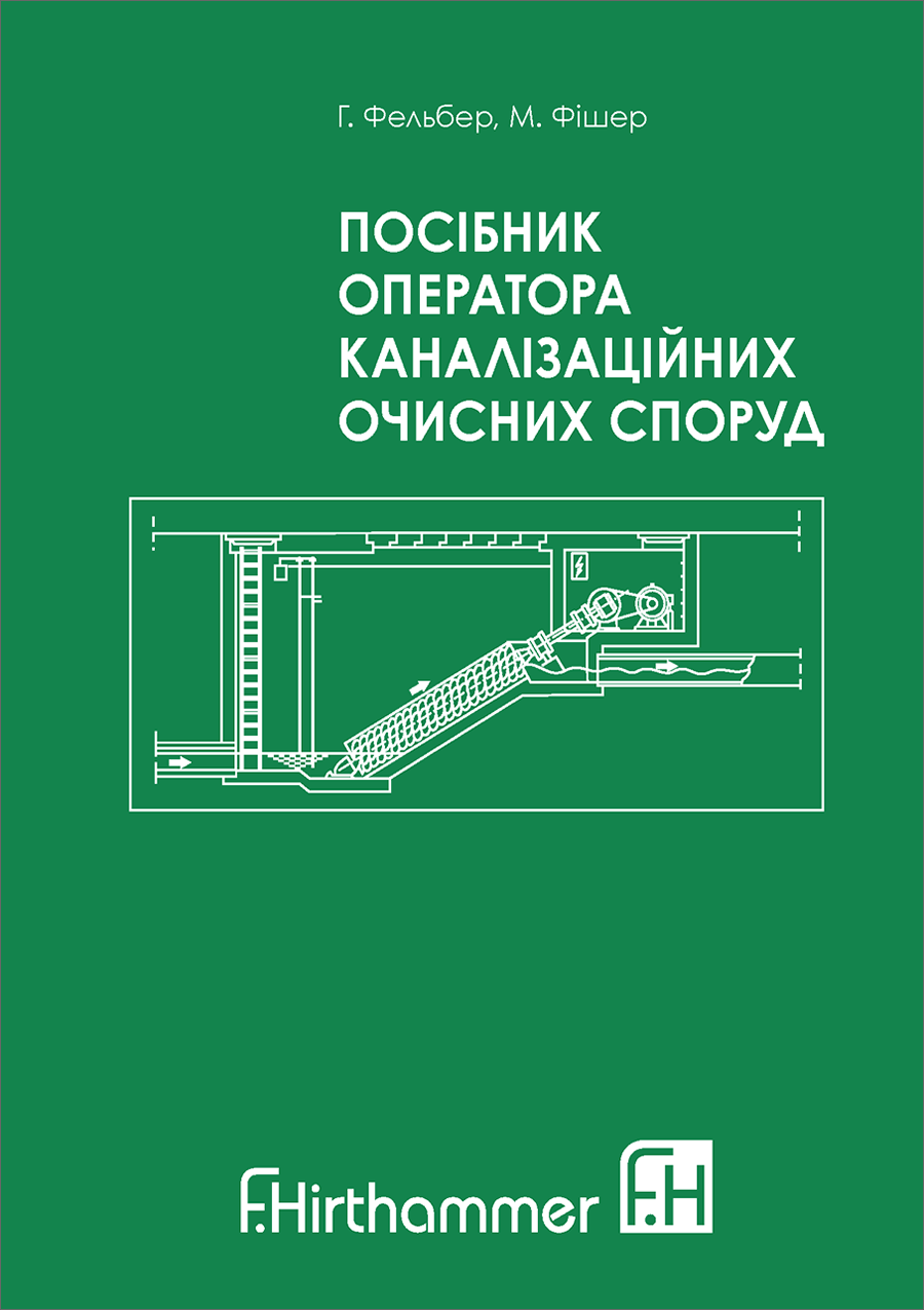 Sewage works operator pocket book (Ucrainian)