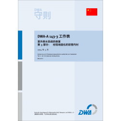 DWA-A 143-3 CN cure-in-place pipes (5/2014)