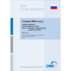 DWA-A 143-3RU - coured-in-place pipes (5/2014)